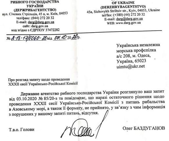 """Проведення """"українсько-російської"""" комісії з рибальства на Азовському морі відкладено"""