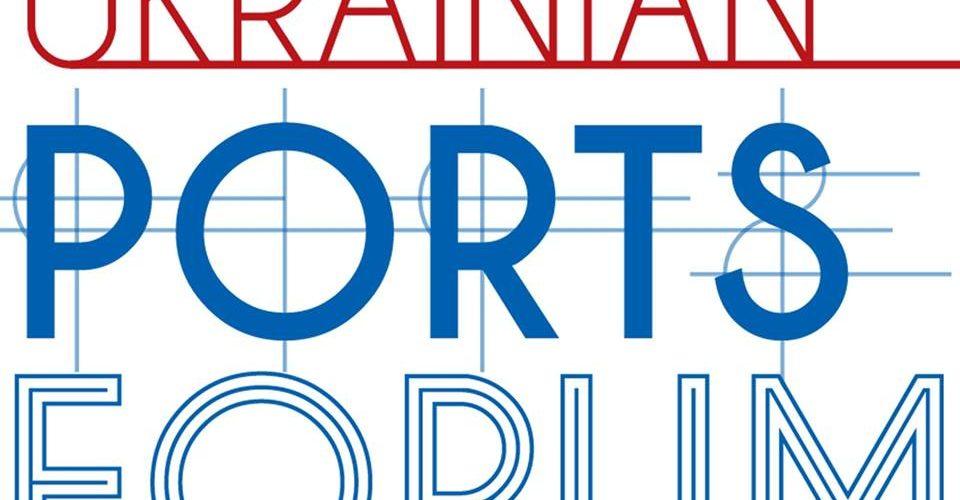 Галузева дискусійна платформа Ukrainian Ports Forum отримала державне свідоцтво на власний бренд