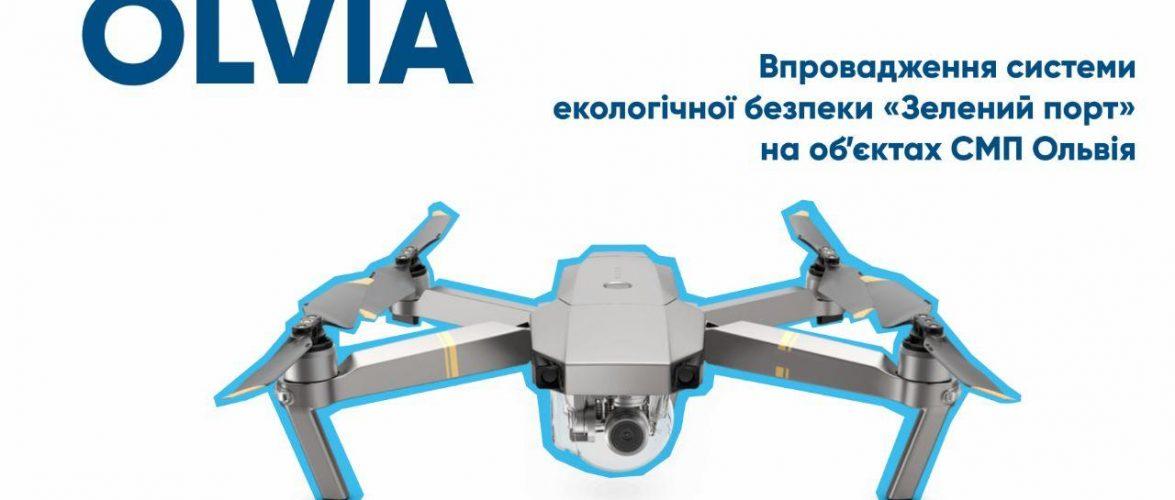 За акваторією порту Ольвія будуть стежити за допомогою дрону