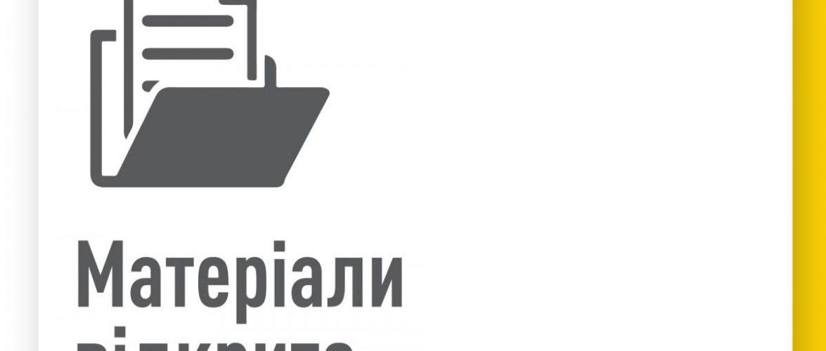 Заволодіння 131 млн грн посадовцями Одеської мерії: матеріали відкрито