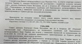 НАБУ почне розслідувати діяльність колишнього керівника ДП «МТП «Чорноморськ» Сергія Сєчкіна
