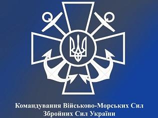Оголошено конкурс на заміщення вакантної посади начальника Інституту Військово-Морських Сил