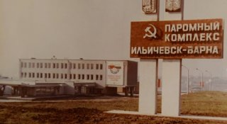 Спеціалізований поромний комплекс ДП «МТП «Чорноморськ» відзначив 42 роки з дня його відкриття – історична довідка