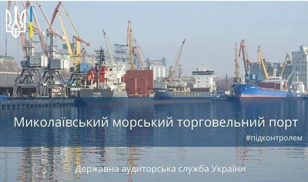 Держаудитслужба рекомендувала Мінінфраструктури ліквідувати Миколаївський морський торговельний порт