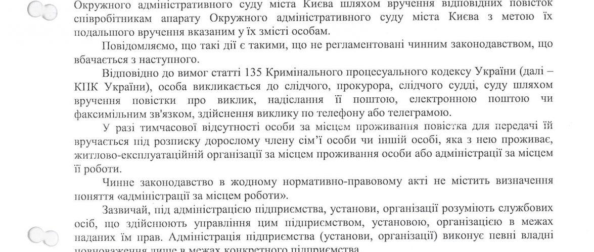 НАБУ вручило повістку про виклик до ВАКС оголошеному у розшук голові ОАСК