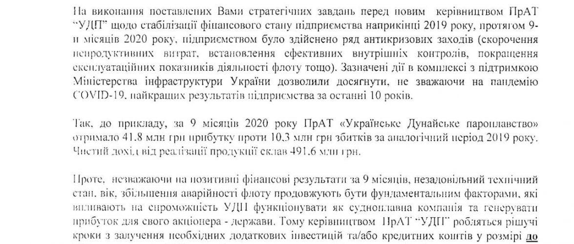 """(Документ) Чи віддасть Криклій річкові порти ПРаТ """"Українське Дунайське пароплавство""""?"""