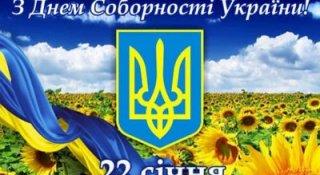 День Соборності – це символ єдності українських земель
