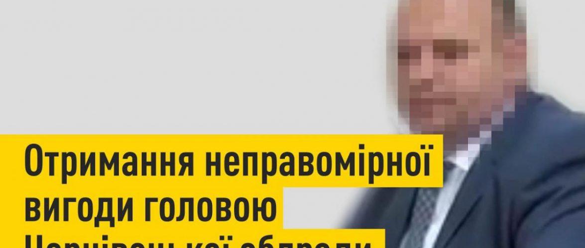 Отримання неправомірної вигоди головою Чернівецької облради: матеріали відкрито