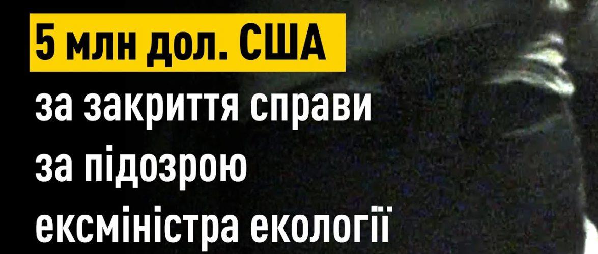 Судова система та Офіс Генерального прокурора в незаконний спосіб намагаються захистити ексміністра часів президента Януковича