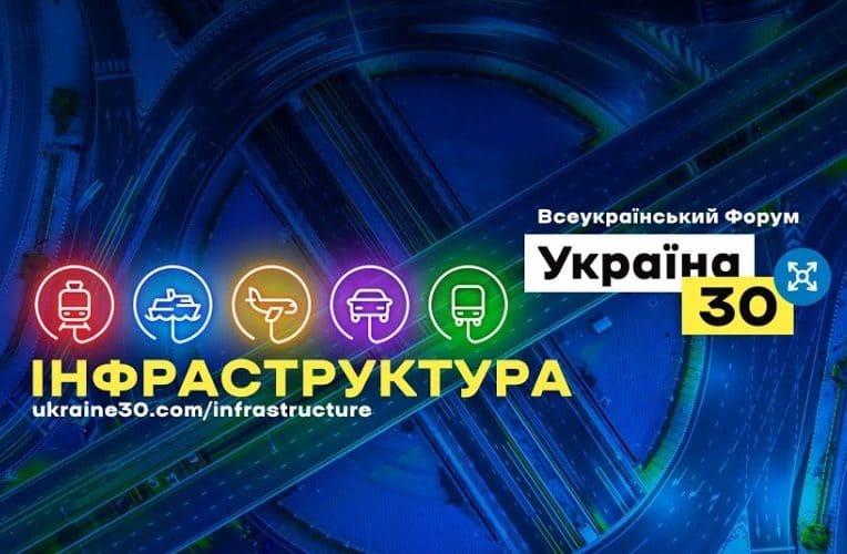 "(LIVE) Всеукраїнський Форум ""Україна 30"" Інфраструктура"""