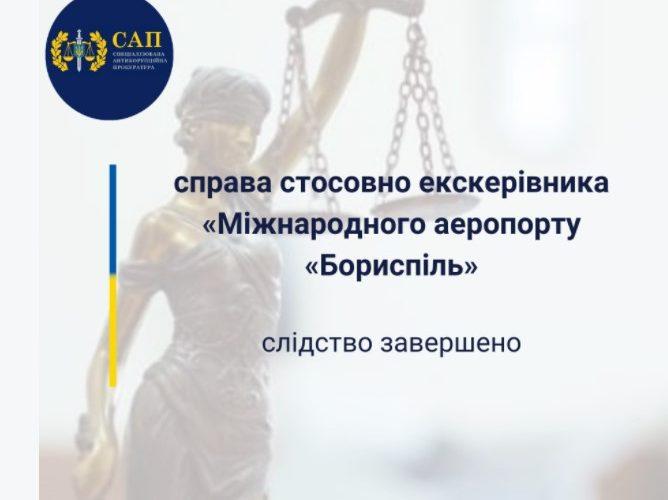 Завершено досудове розслідування у справі колишнього керівника «Міжнародний аеропорт «Бориспіль»
