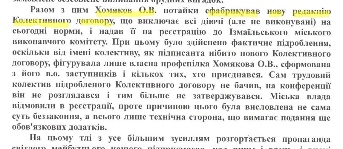 """(ВІДЕО, Документ) Хвалебні публікації та інтерв'ю Хомякова несуть цинічну брехню – резолюція мітингу трудового колективу """"Українське дунайське пароплавство"""""""
