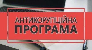 Колектив ДП «МТП «Чорноморськ» обговорює проект Антикорупційної програми на 2021 рік