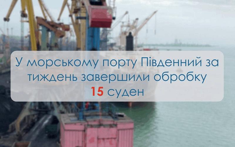 У морському порту Південний за тиждень завершили обробку 15 суден. Приріст вантажообігу — близько мільйона тонн