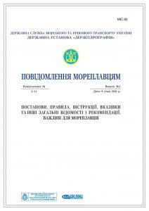 Інформація для судноводіїв