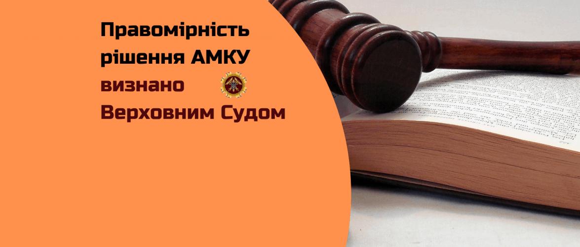 Антимонопольний комітет виграв справу проти АМПУ у Верховному Суді щодо корабельного збору
