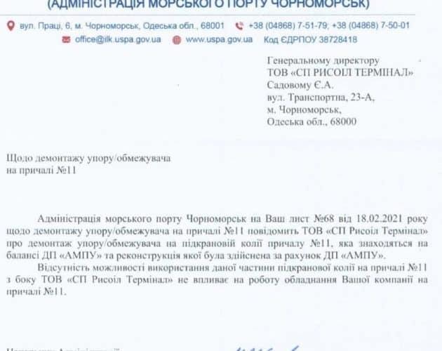 Risoil S.A. звернулось до прокуратури щодо саботажу начальника Адміністрації порту Чорноморськ