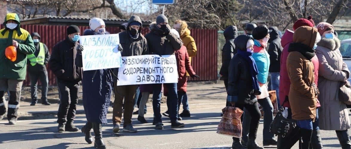 """Робітники ТОВ """"СРЗ"""" перекрили дорогу через заборону на швартування суден біля причалів"""