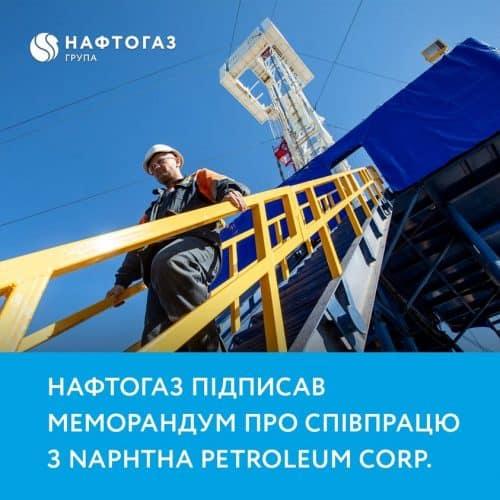 Нафтогаз і Naphta Israel Petroleum підписали меморандум щодо геологічної розвідки вуглеводнів в українській частині Чорного моря