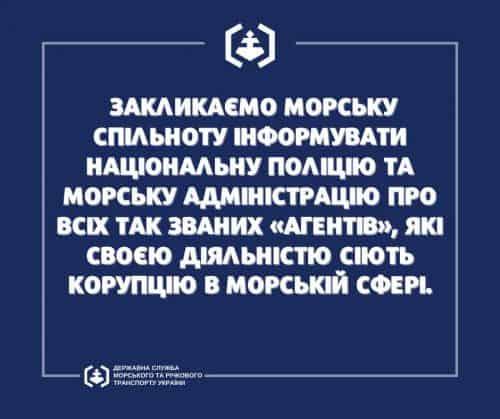 Морська Адміністрація запрошує громадськість до Комісії з оцінки корупційних ризиків