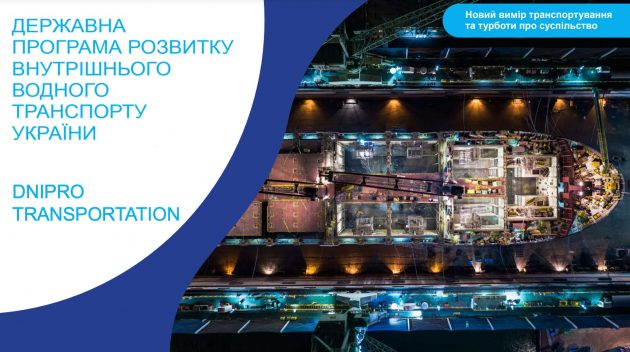 Інвестиційний проект Dnipro Transportation погоджено МІУ – прес-служба УДП