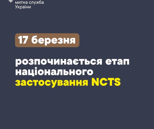 Відсьогодні в Україні запрацювала національна система контролю доставки товарів (NCTS)