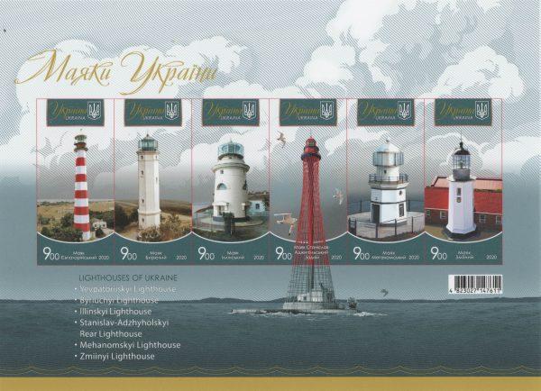 Блок марок, присвячений українським маякам отримав визнання – «Кращий поштовий блок України»