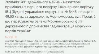 Оголошено електронний аукціон з оренди приміщення в адмінбудівлі ДП «МТП «Чорноморськ»
