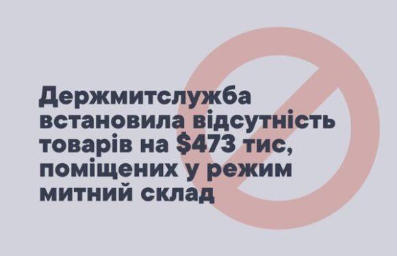 Одеська митниця видала наказ про зупинення експлуатації митного складу одеського підприємства
