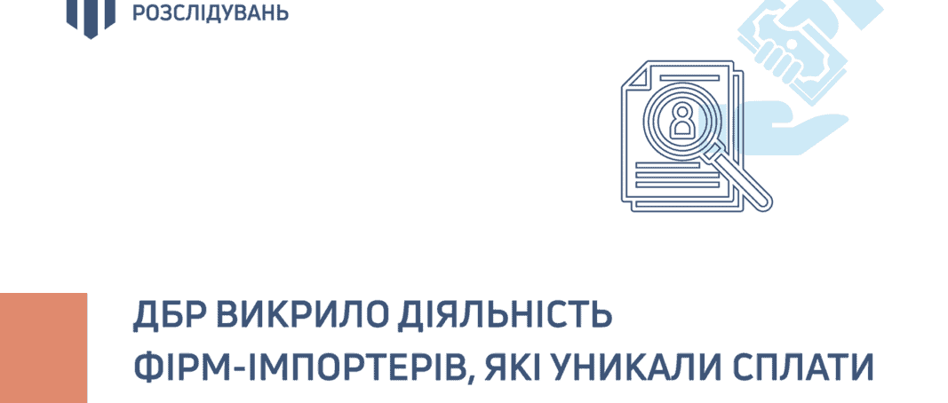 """ДБР зайнялось """"контрабандистами"""" зі списку РНБО: не сплатили ПДВ на 270 млн.грн."""