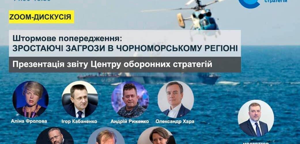 (Онлайн) Дискусія по безпекових ризиках з Чорного та Азовського морів Центра оборонних стратегій