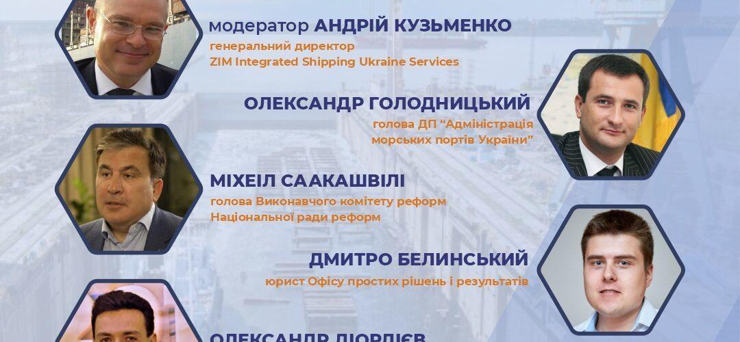 (ВІДЕО) Політики органів влади. Форум морської галузі, 29-30 квітня 2021