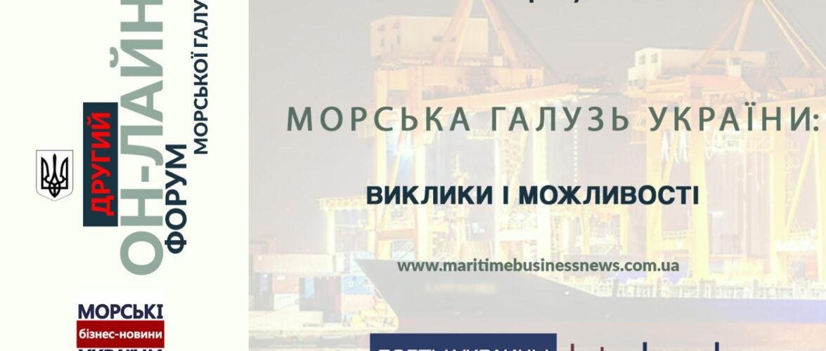 Завершився перший день Форуму морської галузі