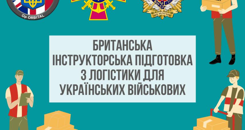Українські військові опановують курс британської інструкторської підготовки з логістики