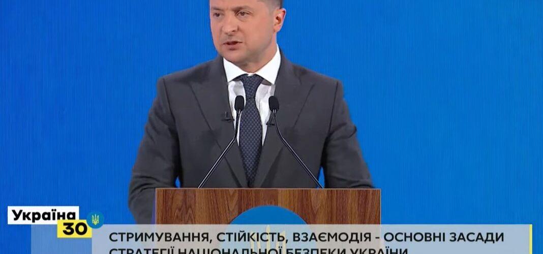 Президент назвав основні засади «Стратегії національної безпеки України»