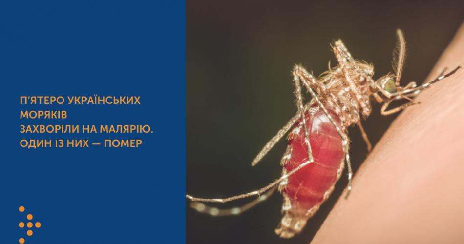 П'ятеро українських моряків захворіли на малярію, один помер –