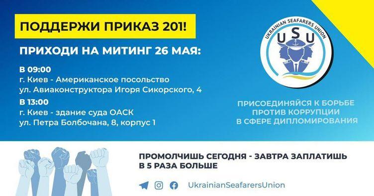 Ukrainian Seafarers Union збирає моряків на 26 травня на акцію в підтримку рішення 201 Мінінфраструктури