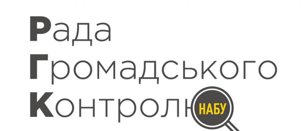 Вибори нового складу РГК при НАБУ (СПИСОК ОНОВЛЕНО)