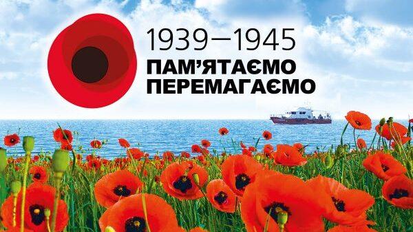 Сьогодні Україна відзначає День перемоги над нацизмом у Другій світовій війні.