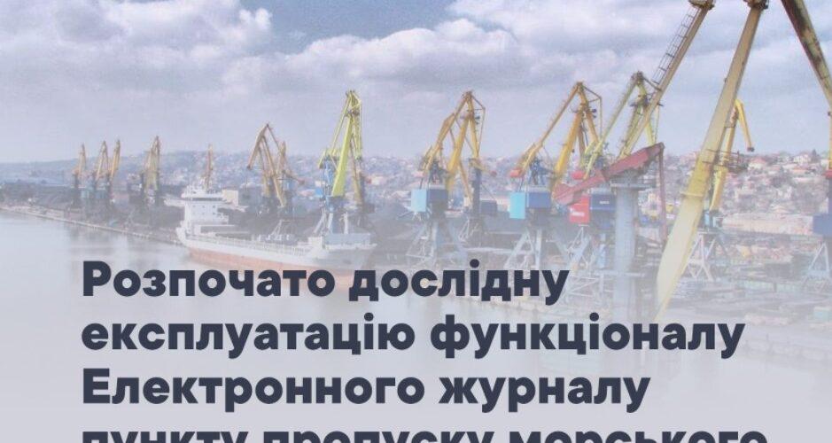 В Одеському порту розпочалася дослідна експлуатація Електронного журналу пункту пропуску морського сполучення