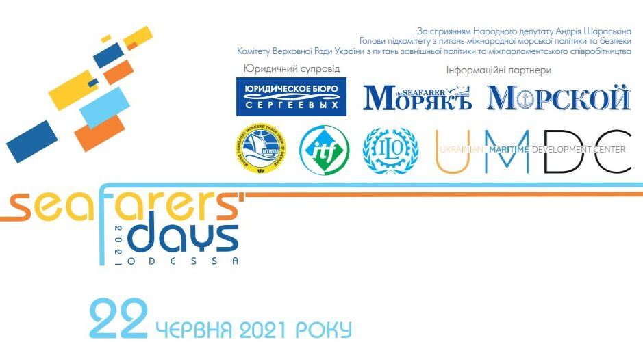 АНОНС. Конференція Seafarers Days відбудеться 22-24 червня 2021 року