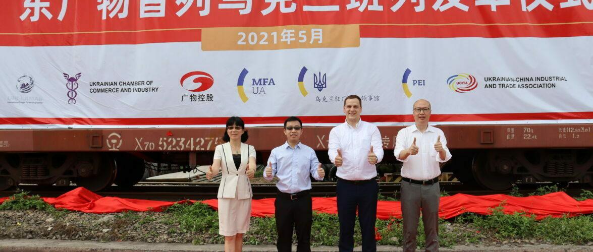 «Uni-LamanGroup» та «Guangdong GW Railway Operator Ltd.» відправили перший потяг Гуанчжоу – Одеса