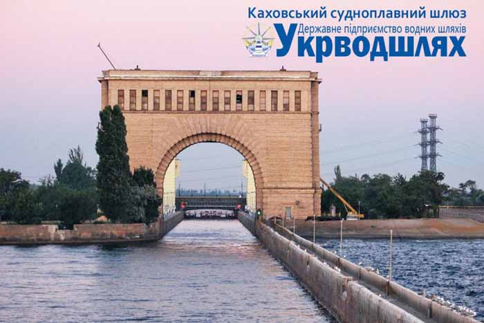 """""""Укрводшлях"""" оголосив тендер з капітального ремонту затворів водопровідних галерей Каховського судноплавного шлюзу"""