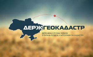 Працівники Держгідрографії взяли участь у вебінарі з покращення впровадження геопросторової інформації