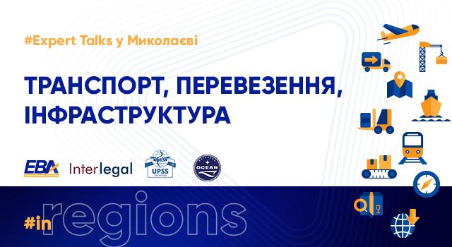 (ФОТО) В Миколаєві відбулось експертне обговорення на тему: «Транспорт, перевезення, інфраструктура»