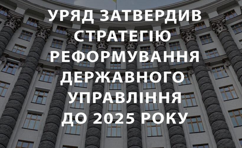Уряд схвалив Стратегію реформування державного управління України до 2025 року