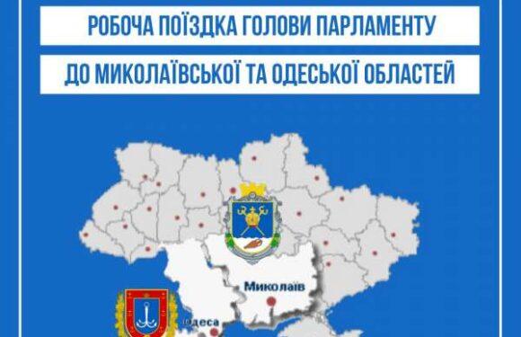 Голова Верховної Ради відвідає портові та судонобудівні підприємства у Миколаївській та Одеській областях
