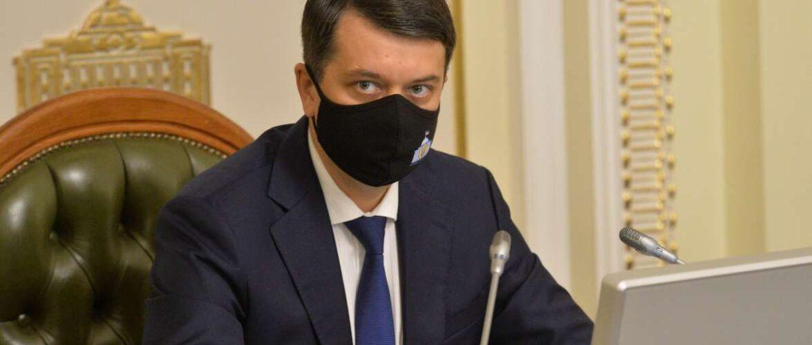 Дмитро Разумков: На порядку денному Верховної Ради – законопроекти щодо підтримки бізнесу