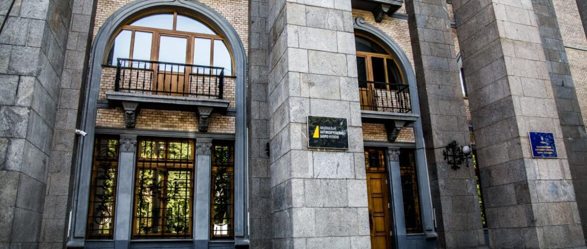 НАБУ завершило розслідування «справи ВіЕйБі Банку»