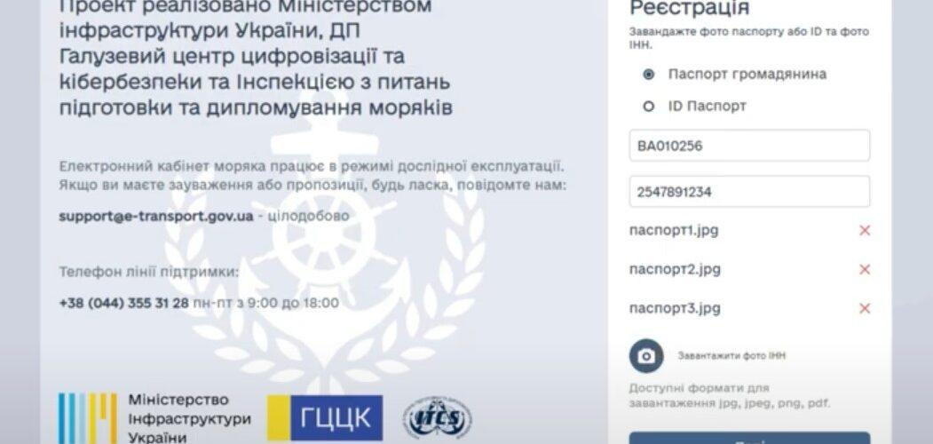 ІПДМ повідомила про відновлення роботи державного Реєстру документів моряків та Кабінету моряка України
